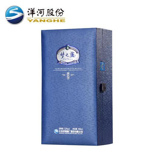 52度梦之蓝(M9)500ml 商品图2