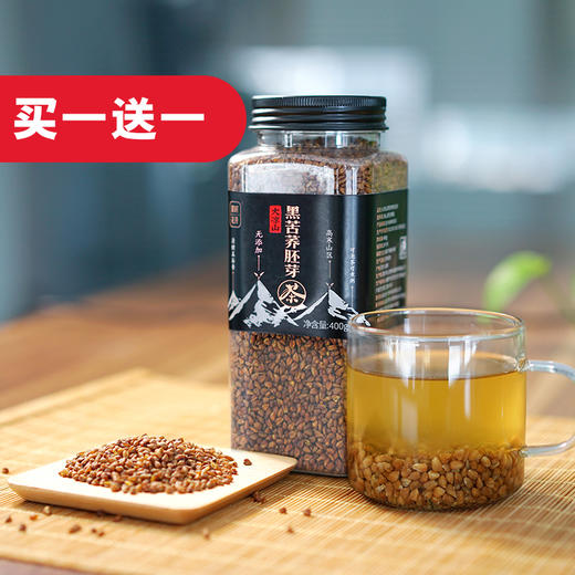 买一送一 大凉山黑苦荞胚芽茶 全胚芽苦荞茶 400g/罐 商品图0