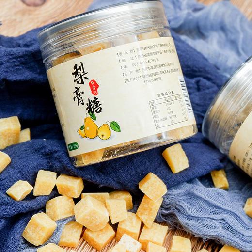 每天含一块  古法熬制梨膏糖  220g*2罐包邮 商品图0