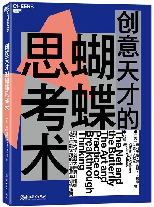 《创意天才的蝴蝶思考术》(订全年杂志,免费赠新书) 商品图0