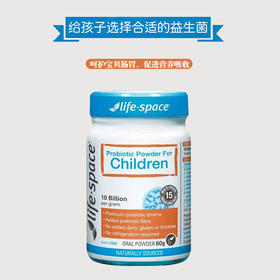Life Space益倍适儿童益生菌粉3岁-12岁60g/瓶澳洲进口