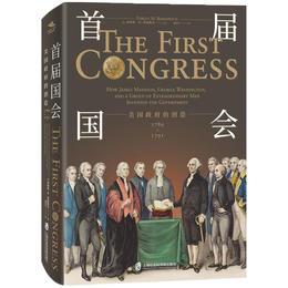 首届国会:美国政府的创造1789—1791 弗格斯·M.博德维奇 著 上海社会科学院出版