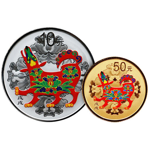2018狗年圆形彩色金银币(3克金+30克银)·中国人民银行发行 商品图2