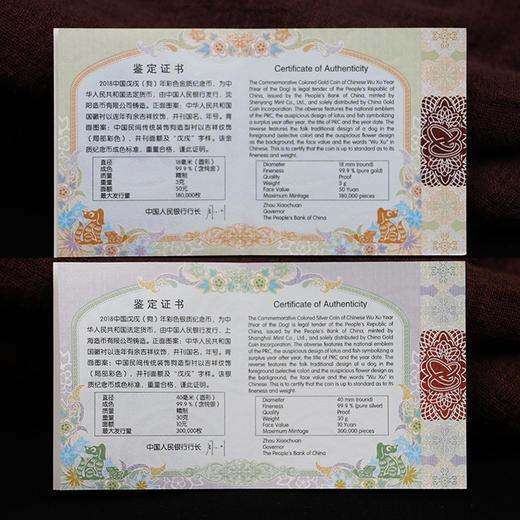 2018狗年圆形彩色金银币(3克金+30克银)·中国人民银行发行 商品图6