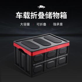 2月20日开始发货 汽车后备箱储物箱收纳箱 车载置物用品车内尾箱杂物盒
