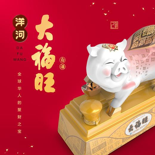 【洋河大福旺】1000ml 洋河己亥猪年收藏级生肖纪念酒 商品图1