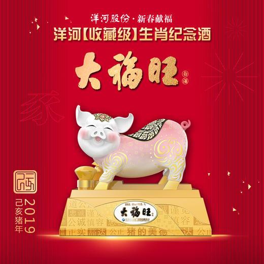 【洋河大福旺】1000ml 洋河己亥猪年收藏级生肖纪念酒 商品图0