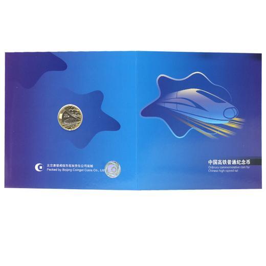中国高铁普通纪念币·中国人民银行发行·康银阁官方装帧 商品图1