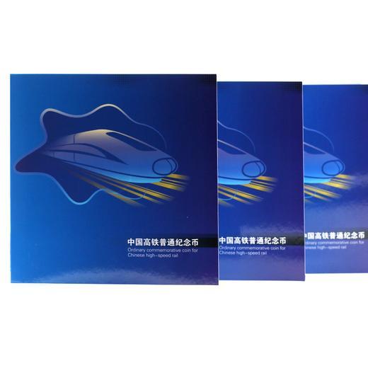 中国高铁普通纪念币·中国人民银行发行·康银阁官方装帧 商品图3