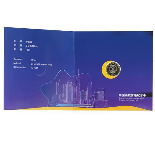 中国高铁普通纪念币·中国人民银行发行·康银阁官方装帧 商品图2