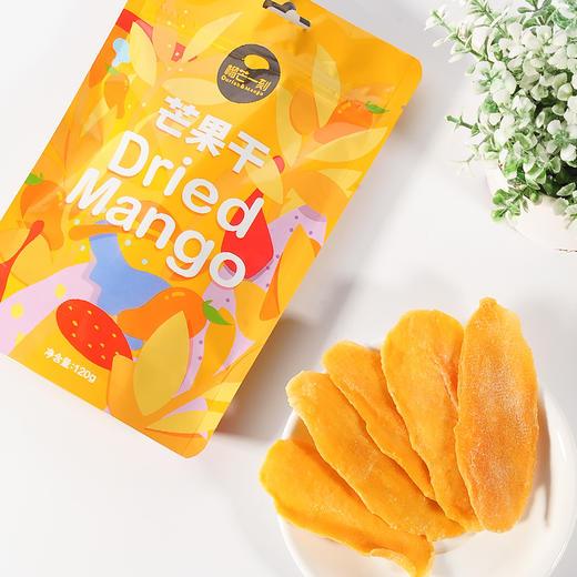 【会员专享-积分加价购】[芒果干]两斤鲜芒果出一包 120g*5袋 商品图4