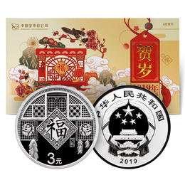 【福字币】2019年贺岁8克福字纪念币·原装卡册·中国人民银行发行