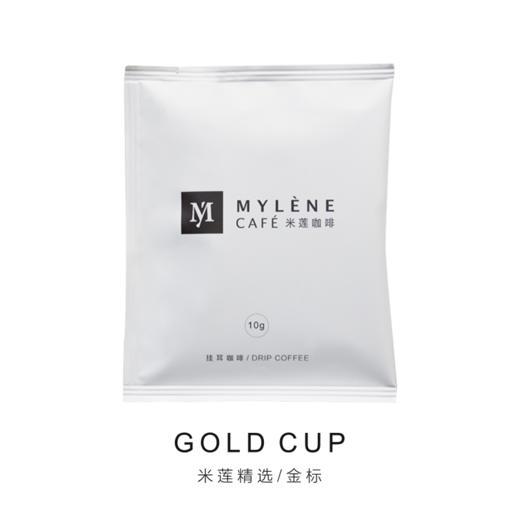 Mylene·精品挂耳咖啡(7包/盒) 用心制作一杯高品质的咖啡 商品图3