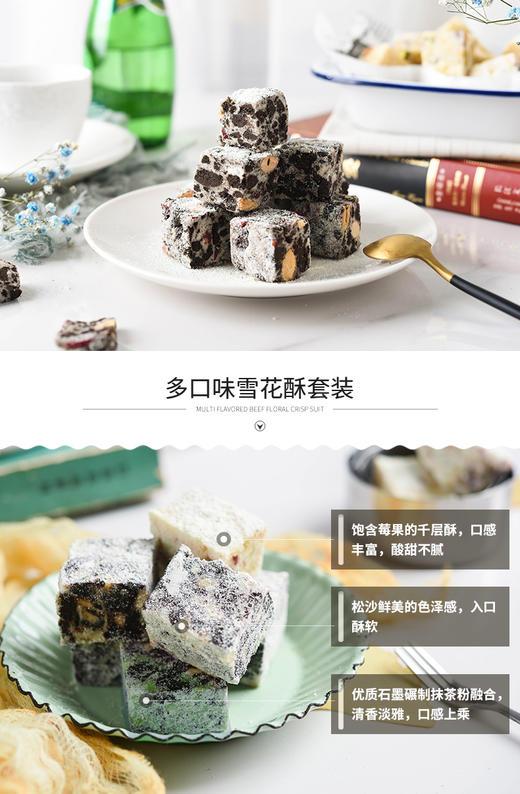 雪花酥基础套餐(无奶粉) 商品图3