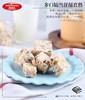 雪花酥基础套餐(无奶粉) 商品缩略图1