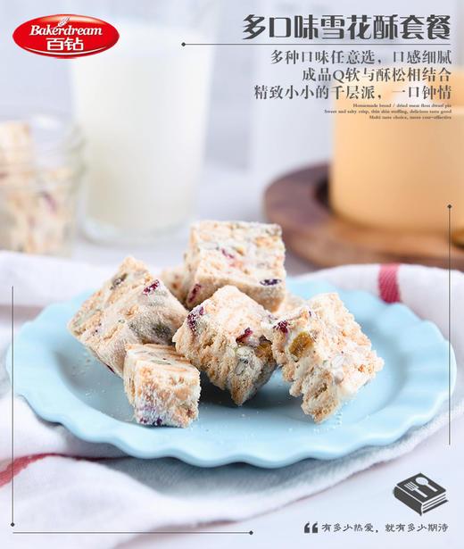 雪花酥基础套餐(无奶粉) 商品图1