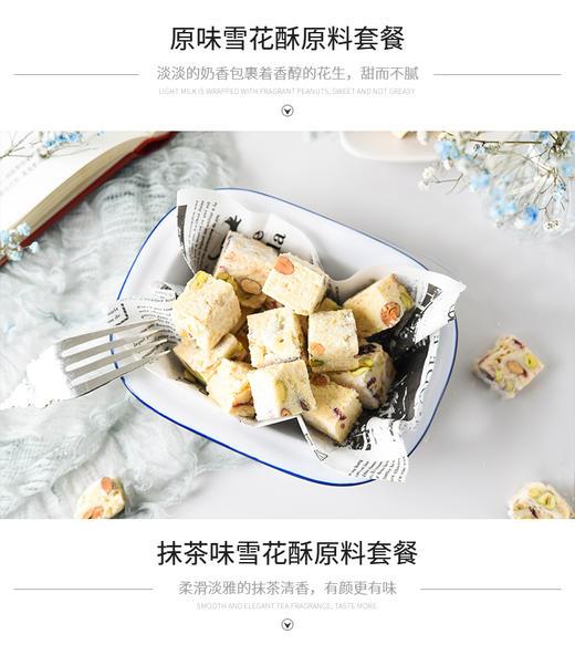 雪花酥基础套餐(无奶粉) 商品图2