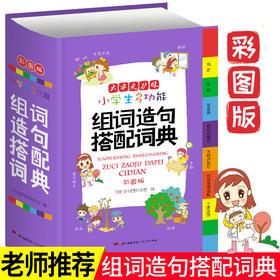 【开心图书】彩图版小学生多功能组词造句搭配词典大字更护眼