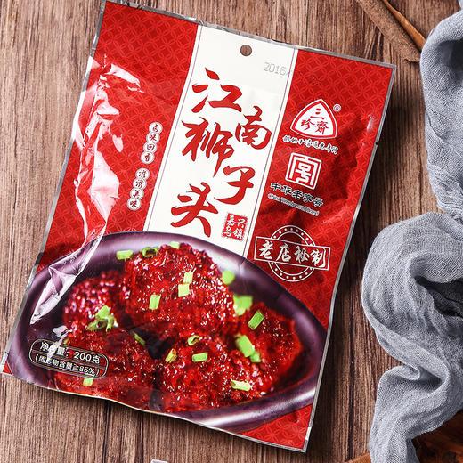 【三珍好礼】三珍斋熟食大礼包 八宝鸭 东坡肉 荷叶饭 熏鱼 卤鸭 狮子头 商品图9