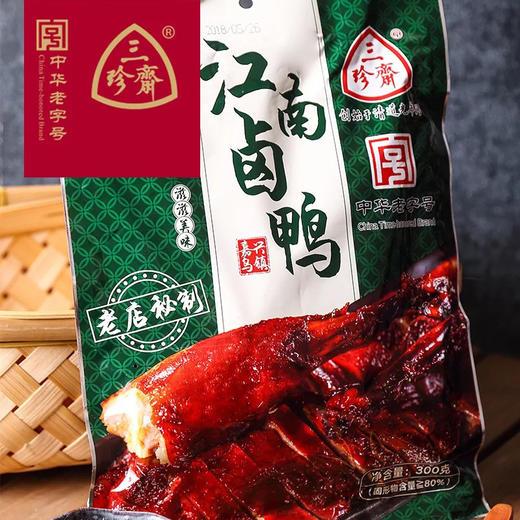 【三珍好礼】三珍斋熟食大礼包 八宝鸭 东坡肉 荷叶饭 熏鱼 卤鸭 狮子头 商品图8