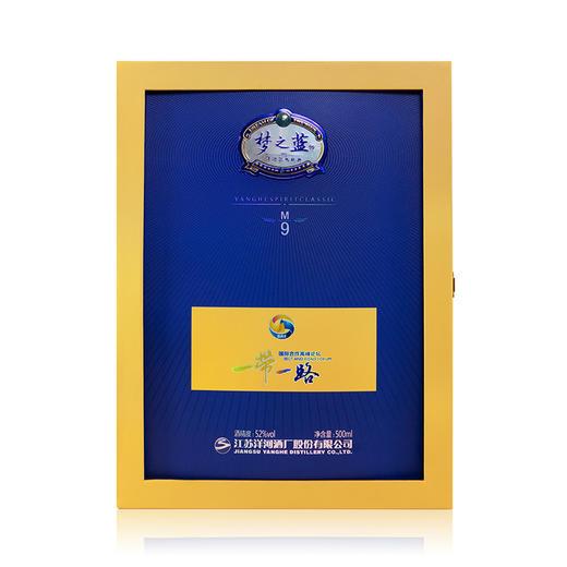 """梦之蓝(M9)""""一带一路""""纪念珍藏版17版 商品图0"""