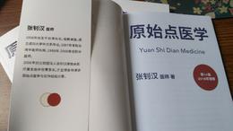 《原始点医学》手册V16V15V14 张钊汉著 新版简体