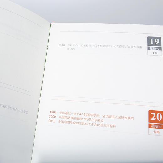 人民网2019己亥年日历本  年历效率日程本 互联网大事记 发展历程  核心事件 商品图5