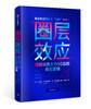 《圈层效应:理解消费主力95后的商业逻辑》(订全年杂志,免费赠新书) 商品缩略图0
