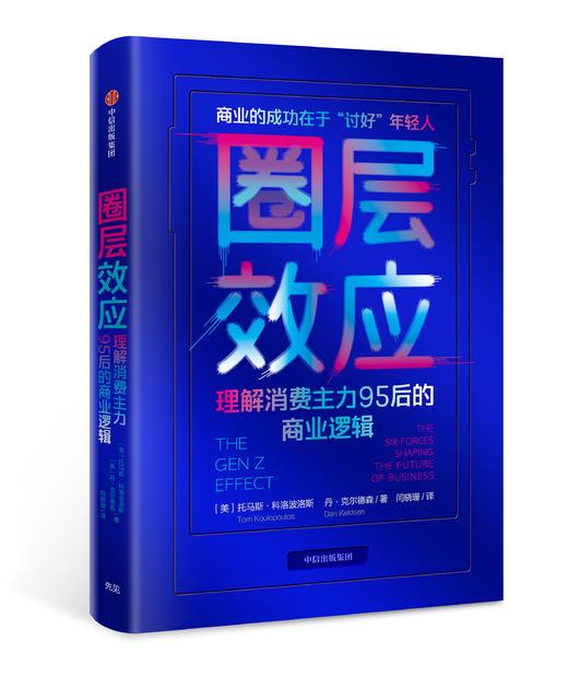 《圈层效应:理解消费主力95后的商业逻辑》(订全年杂志,免费赠新书) 商品图0