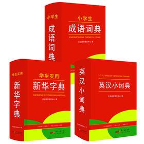 【开心图书】红色宝典·小学生新华字典+成语词典+英汉小词典双色插图版共3册
