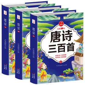 【开心图书】唐诗三百首(全三册)彩图注音有声伴读