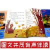 【开心图书】一年级上册快乐读书吧和大人一起读全4册+送古诗文专项训练126篇+送全彩漫画作文 A 商品缩略图1