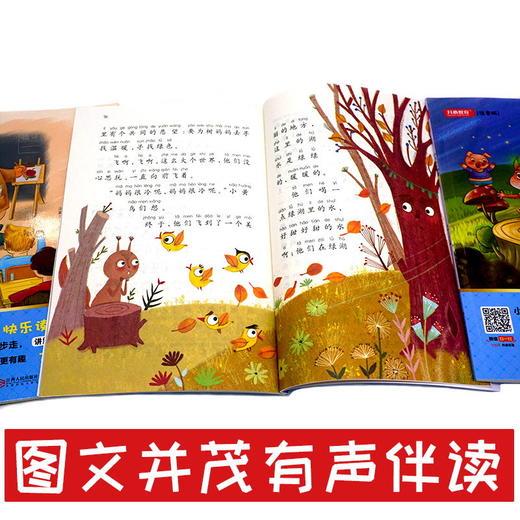 【开心图书】一年级上册快乐读书吧和大人一起读全4册+送古诗文专项训练126篇+送全彩漫画作文 A 商品图1