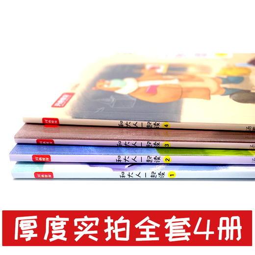 【开心图书】一年级上册快乐读书吧和大人一起读全4册+送古诗文专项训练126篇+送全彩漫画作文 A 商品图9