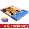 【开心图书】一年级上册快乐读书吧和大人一起读全4册+送古诗文专项训练126篇+送全彩漫画作文 A 商品缩略图2