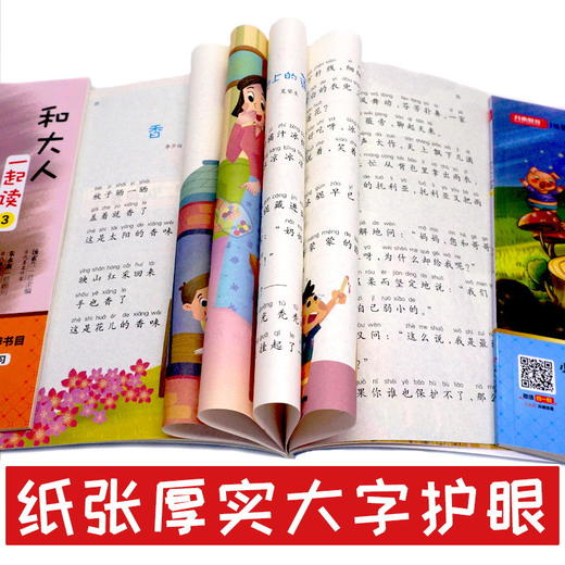 【开心图书】一年级上册快乐读书吧和大人一起读全4册+送古诗文专项训练126篇+送全彩漫画作文 A 商品图7