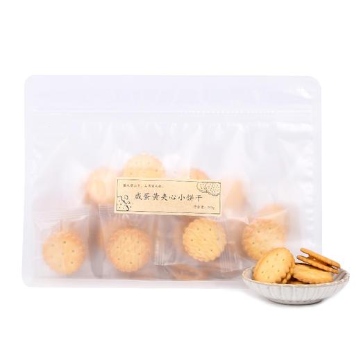 【积分加价购】[咸蛋黄夹心小饼干] 咸蛋黄含量12%  三袋装 商品图5