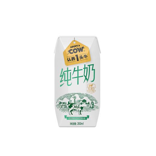 【荐】认养一头牛纯奶 定制款 200ml*12盒*1箱 商品图1