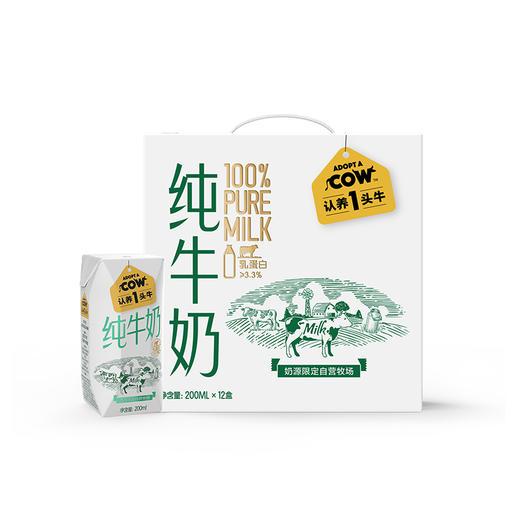【荐】认养一头牛纯奶 定制款 200ml*12盒*1箱 商品图2
