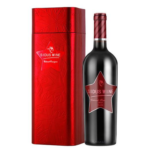 星得斯星级系列 三星赤霞珠干红葡萄酒 商品图0