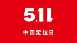 2019年(第二届)5.11中国定位日大会——酒店住宿推荐