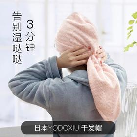 【为思礼】3分钟头发就干了【日本YODO XIUI干发帽】不滴水 不损发丝 不易掉毛 长发也能用  【第二件半价更优惠】