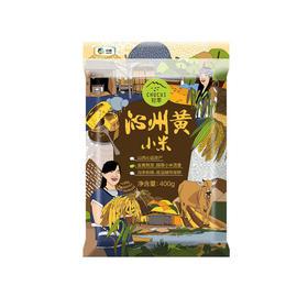 中粮初萃沁州黄小米 400g/袋
