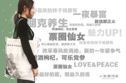 8个塑料瓶制作 人民网 x PET纯环保帆布包「绿水青山」「人民红」单肩背包手拎 轻便百搭 结实耐用