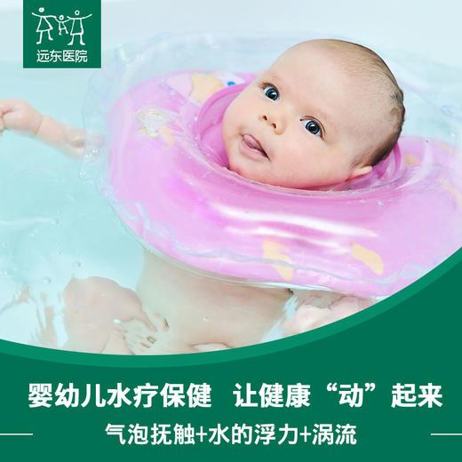 婴儿水疗保健3次【气泡抚触+水的浮力+涡流】【免挂号费】-远东罗湖院区-2楼儿保科 商品图0