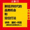 《新经济时代的品类机会和定位打法》课(深圳)7.12-14 商品缩略图0