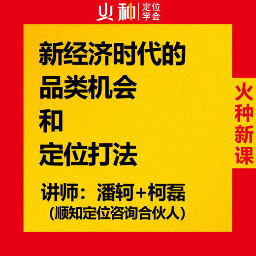 《新经济时代的品类机会和定位打法》课(深圳)7.12-14 商品图0