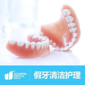 【活动假牙清洁护理】