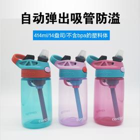 Contigo自动弹出式吸管防溢儿童塑料水壶414ml14盎防泄漏运动水杯