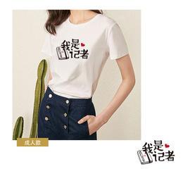 「媒体人的亲子装 」人民网原创 记者编辑 纯棉短袖T恤 母子母女套装